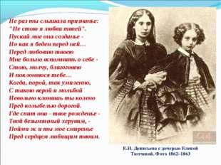 Е.И. Денисьева с дочерью Еленой Тютчевой. Фото 1862–1863 Не раз ты слышала пр