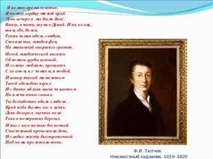 Ф.И. Тютчев. Неизвестный художник. 1819–1820 Я помню время золотое, Я помню с