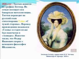 Элеонора Ботмер, первая жена Ф.И. Тютчева. Миниатюра И. Щелера. 1830-е 1826 г