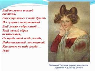 Элеонора Тютчева, первая жена поэта. Художник И. Штилер. 1830-е Ещё томлюсь т