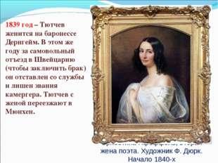 Эрнестина Пфеффель, вторая жена поэта. Художник Ф. Дюрк. Начало 1840-х 1839 г