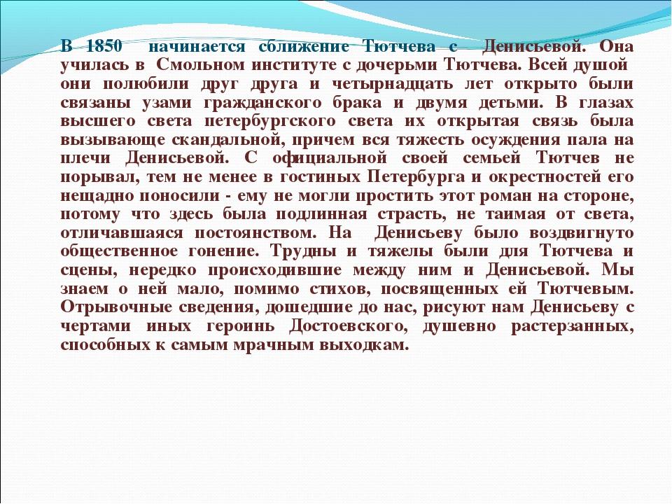 В 1850 начинается сближение Тютчева с Денисьевой. Она училась в Смольном инс...