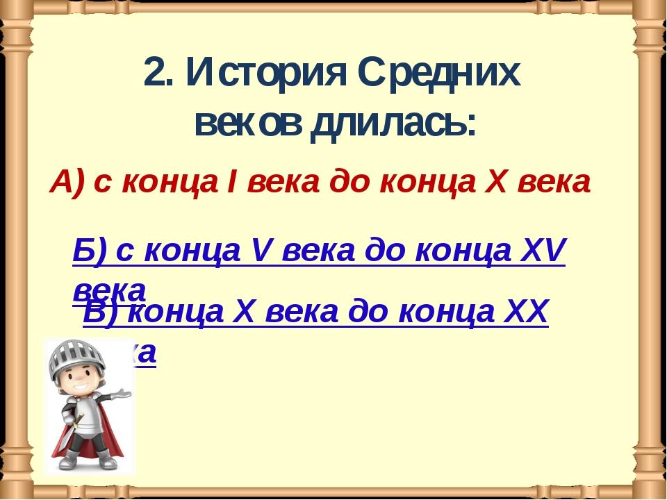 3. На какой фотографии изображён средневековый город: А) Б) В)