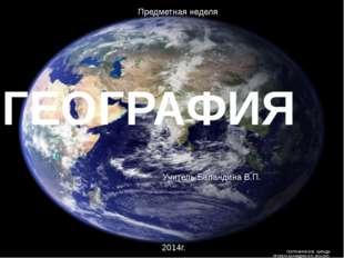 ГЕОГРАФИЯ ГЕОГРАФИЧЕСКИЕ ШАРАДЫ. ПРОВЕЛА БАЛАНДИНА В.П.-2014-2015 Учитель Бал