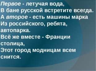 Первое - летучая вода, В бане русской встретите всегда. А второе - есть машин