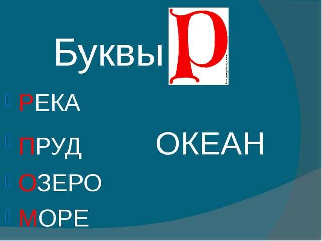 Буквы РЕКА ПРУД ОКЕАН ОЗЕРО МОРЕ