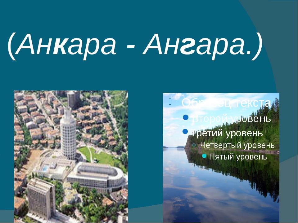 (Анкара - Ангара.)
