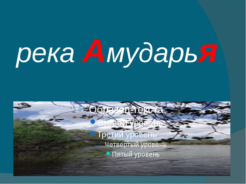 река Амударья