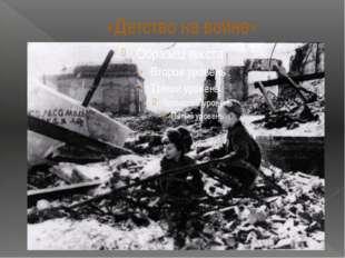 «Детство на войне»