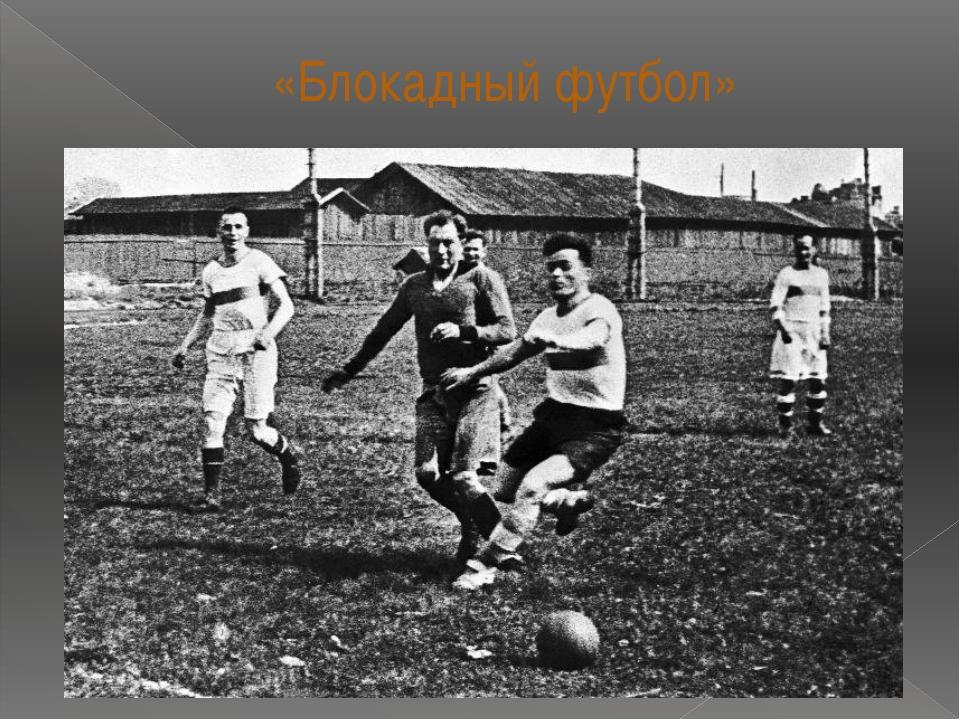 «Блокадный футбол»