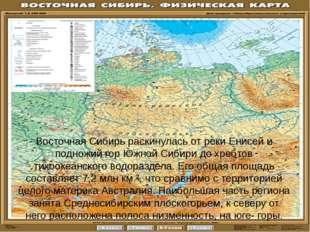 Восточная Сибирь раскинулась от реки Енисей и подножий гор Южной Сибири до хр