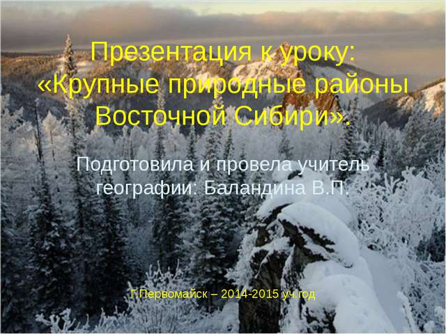 Презентация к уроку: «Крупные природные районы Восточной Сибири». Подготовила...