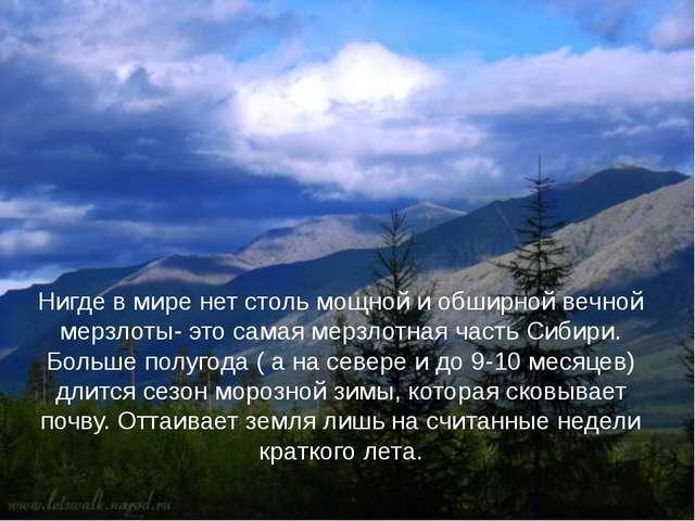 Нигде в мире нет столь мощной и обширной вечной мерзлоты- это самая мерзлотна...