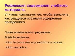 Рефлексия содержания учебного материала. Учитель использует ее, чтобы выяснит