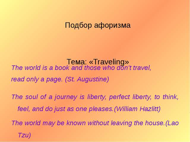 Подбор афоризма Тема: «Traveling» The world is a book and those who don't tr...