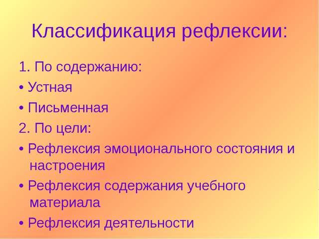 Классификация рефлексии: 1. По содержанию: • Устная • Письменная 2. По цели:...