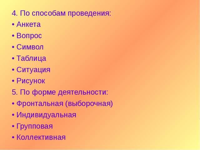 4. По способам проведения: • Анкета • Вопрос • Символ • Таблица • Ситуация •...