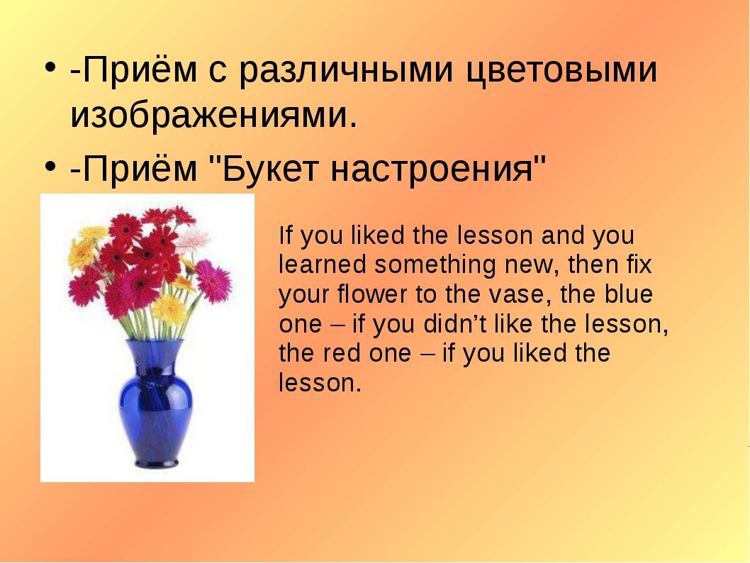 """-Приём с различными цветовыми изображениями. -Приём """"Букет настроения"""" If you..."""