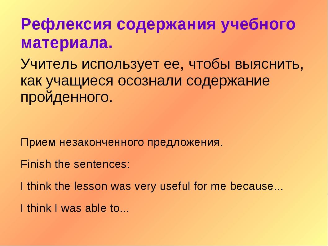 Рефлексия содержания учебного материала. Учитель использует ее, чтобы выяснит...
