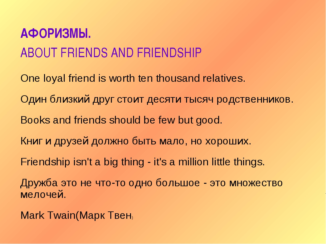 АФОРИЗМЫ. ABOUT FRIENDS AND FRIENDSHIP One loyal friend is worth ten thousand...