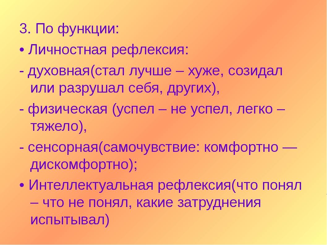 3. По функции: • Личностная рефлексия: - духовная(стал лучше – хуже, созидал...