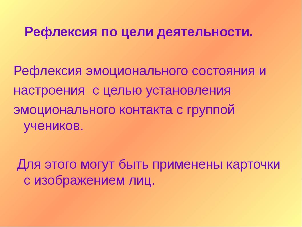 Рефлексия по цели деятельности. Рефлексия эмоционального состояния и настрое...