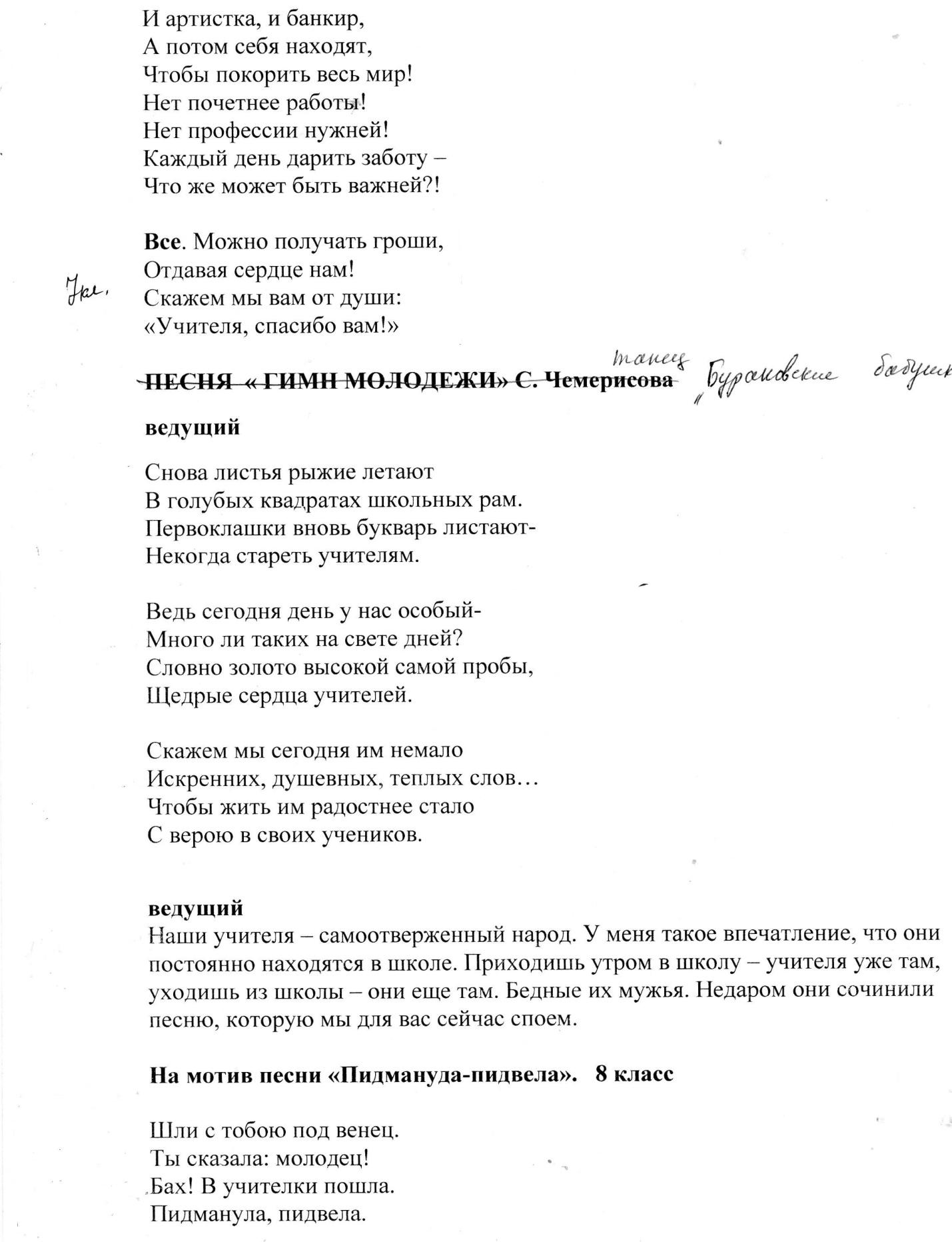 C:\Documents and Settings\ADMIN\Мои документы\Мои рисунки\день учителя\img034.jpg