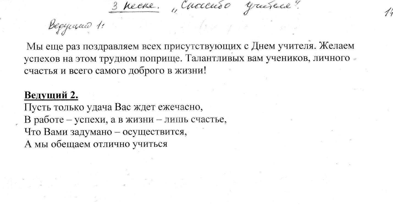 C:\Documents and Settings\ADMIN\Мои документы\Мои рисунки\день учителя\img046.jpg