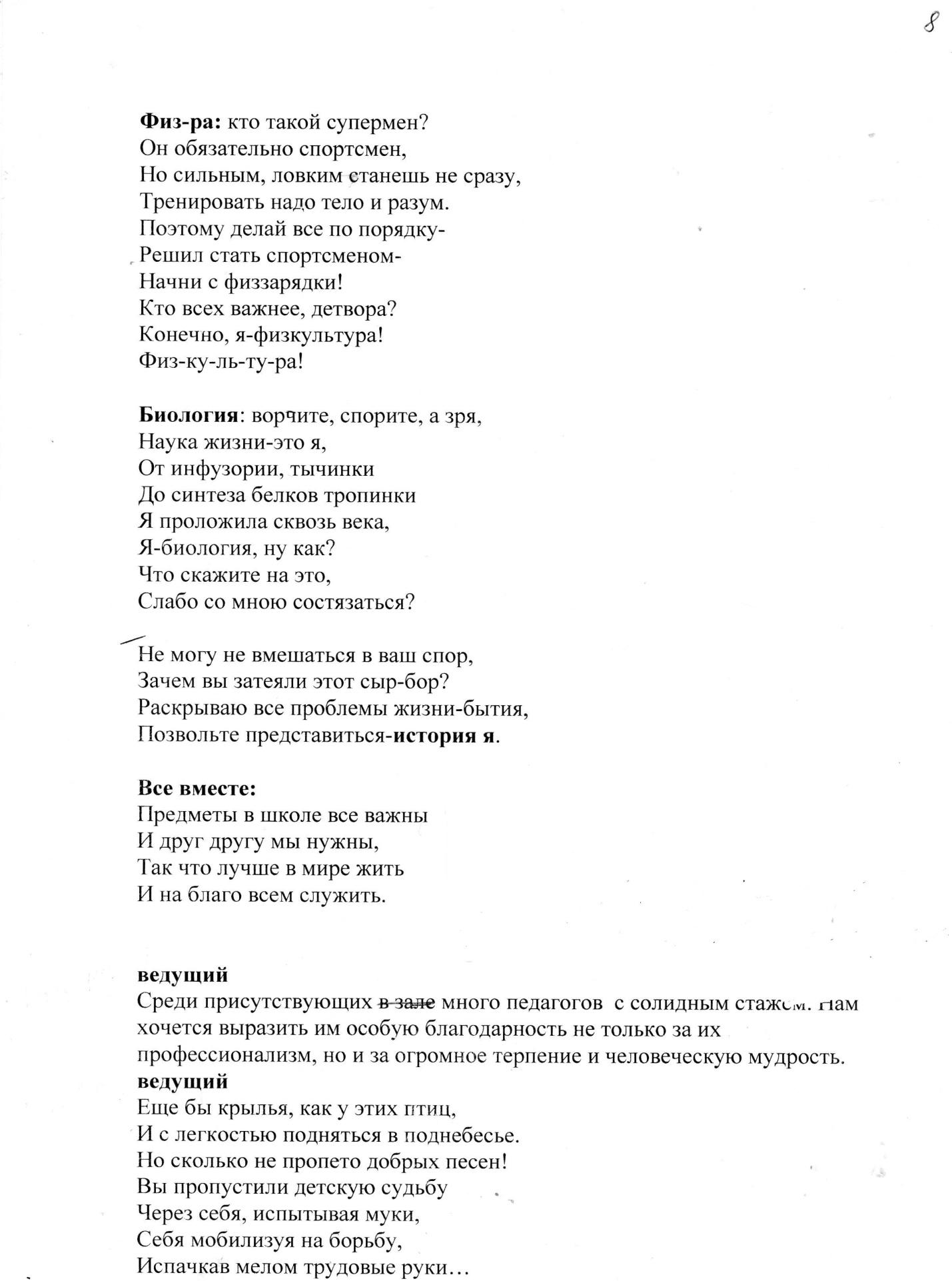 C:\Documents and Settings\ADMIN\Мои документы\Мои рисунки\день учителя\img037.jpg