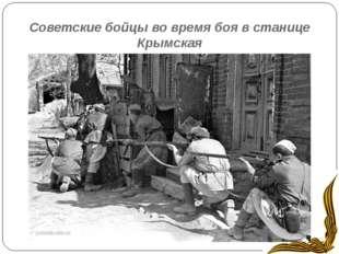 Советские бойцы во время боя в станице Крымская