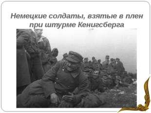 Немецкие солдаты, взятые в плен при штурме Кенигсберга
