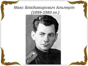 Макс Владимирович Альперт (1899-1980 гг.)