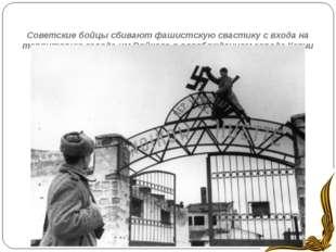 Советские бойцы сбивают фашистскую свастику с входа на территорию завода им.В