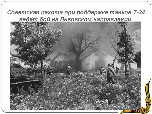 Советская пехота при поддержке танков Т-34 ведёт бой на Львовском направлении