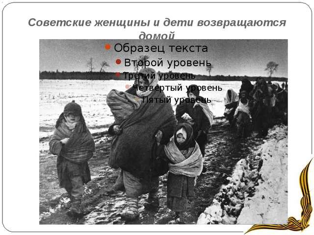 Советские женщины и дети возвращаются домой