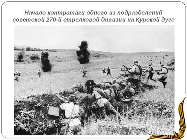 Начало контратаки одного из подразделений советской 270-й стрелковой дивизии...