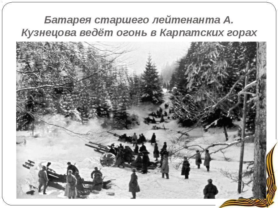 Батарея старшего лейтенанта А. Кузнецова ведёт огонь в Карпатских горах