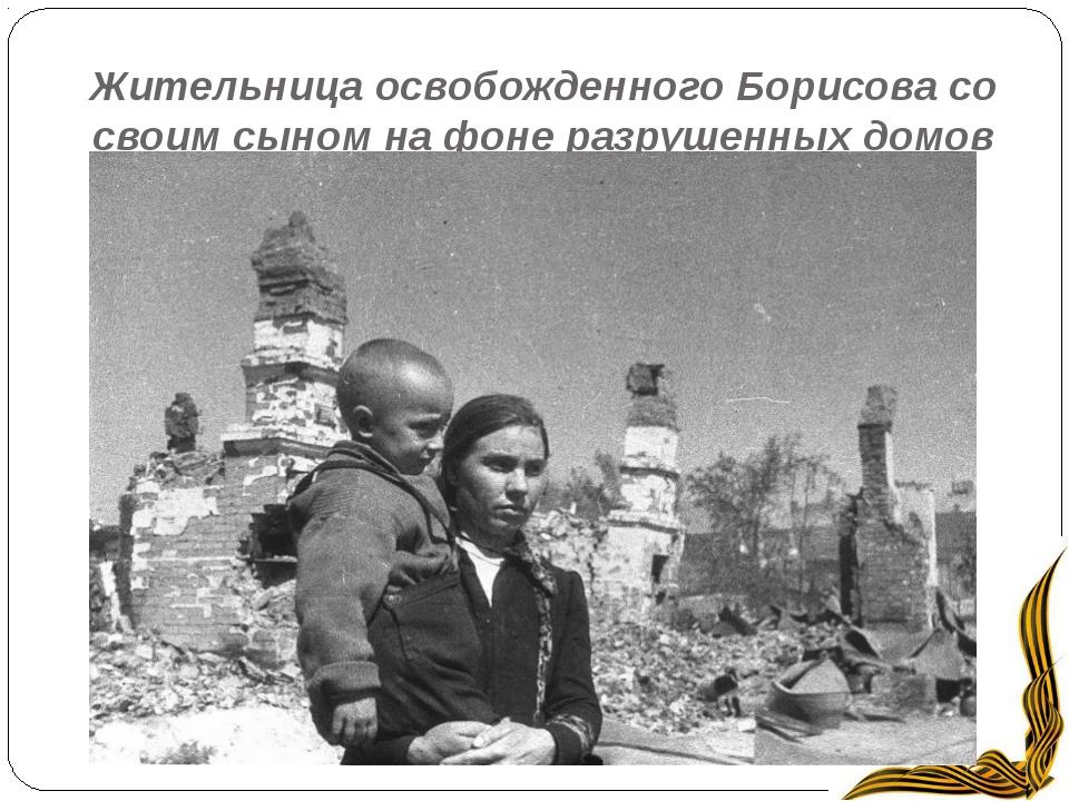 Жительница освобожденного Борисова со своим сыном на фоне разрушенных домов