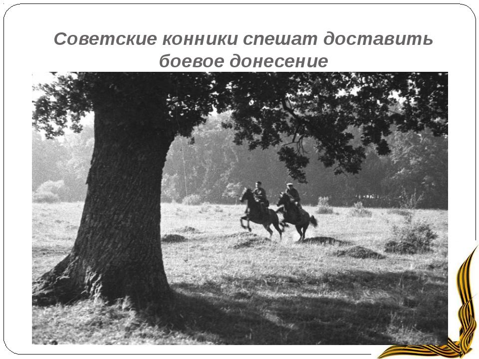 Советские конники спешат доставить боевое донесение