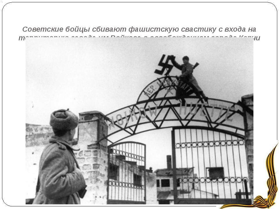 Советские бойцы сбивают фашистскую свастику с входа на территорию завода им.В...