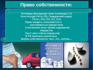 Право собственности: Всеобщая Декларация прав человека(ст.17) Конституция РФ
