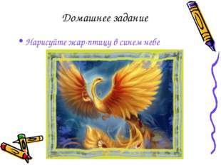 Домашнее задание Нарисуйте жар-птицу в синем небе