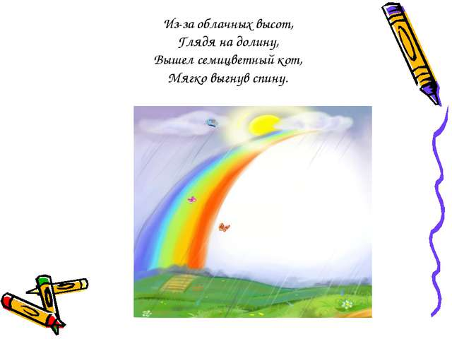 Из-за облачных высот, Глядя на долину, Вышел семицветный кот, Мягко выгнув сп...