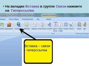 В полеСвязать свыберитеместом в документе. Выбираем