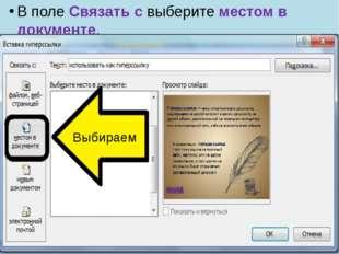 В полеВыберите место в документещелкните слайд, который нужно использовать
