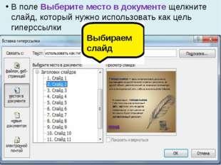 В обычном режиме просмотра выделите текст или объект, который нужно использо