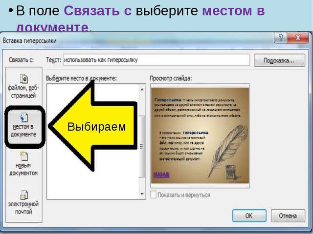 В полеВыберите место в документещелкните слайд, который нужно использовать...