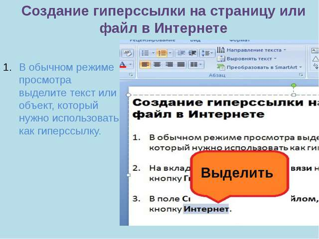 2. На вкладкеВставкав группеСвязинажмите кнопкуГиперссылка. гиперссылка