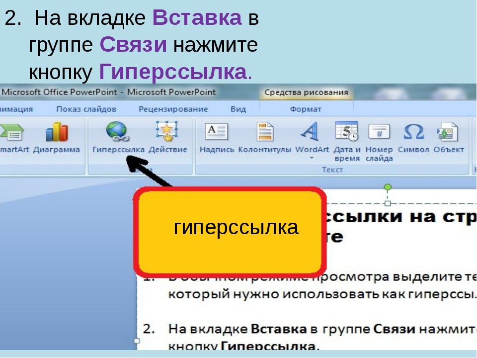 3. В полеСвязать свыберитефайлом, веб-страницей. Файлом, веб-страницей