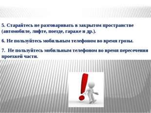 5. Старайтесь не разговаривать в закрытом пространстве (автомобиле, лифте, п